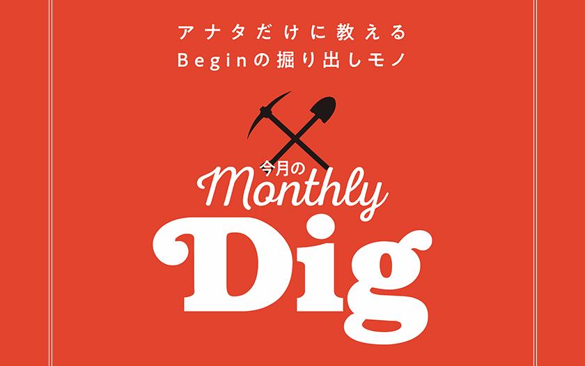 monthly dig タイトル