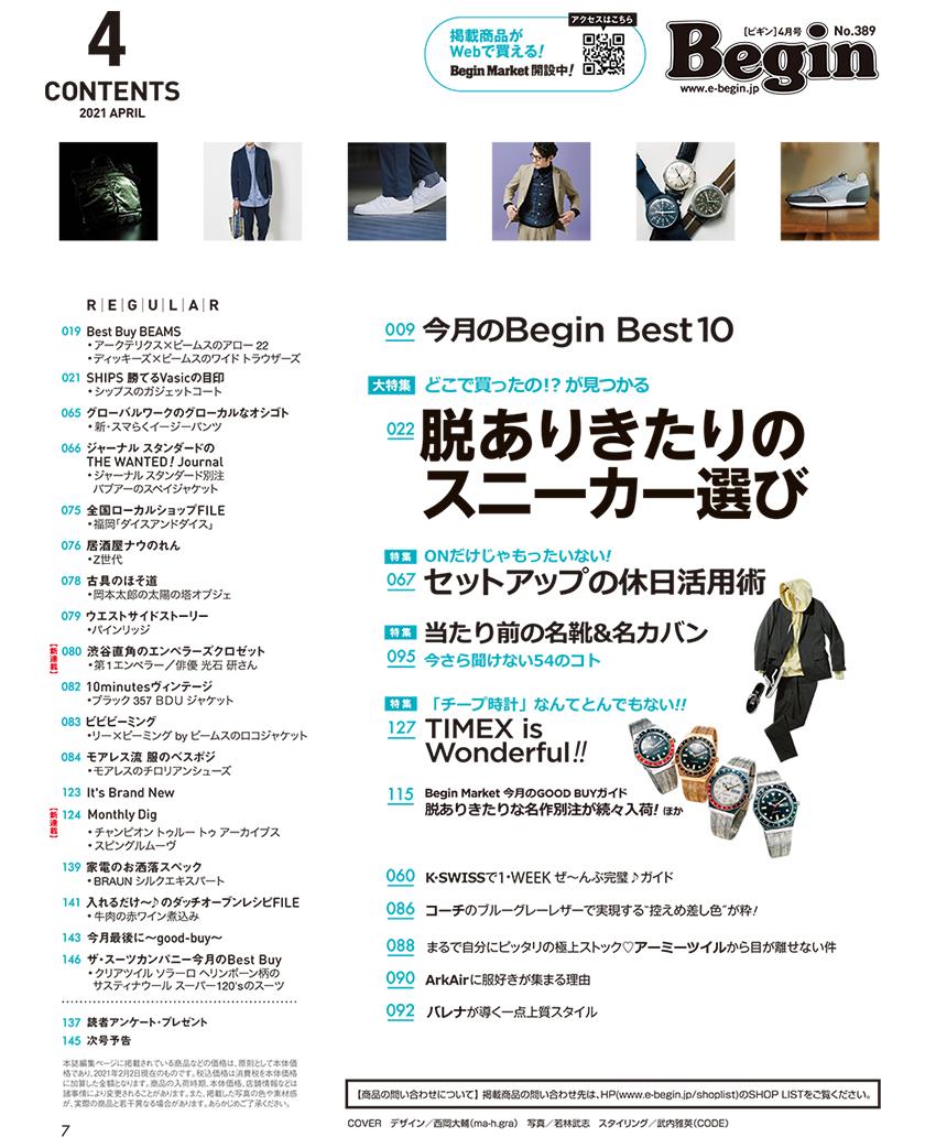 Begin ビギン 21年4月号 目次