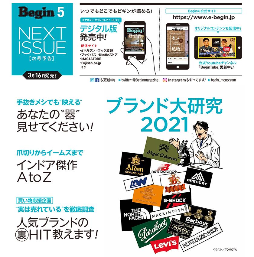 Begin ビギン 21年5月号 予告