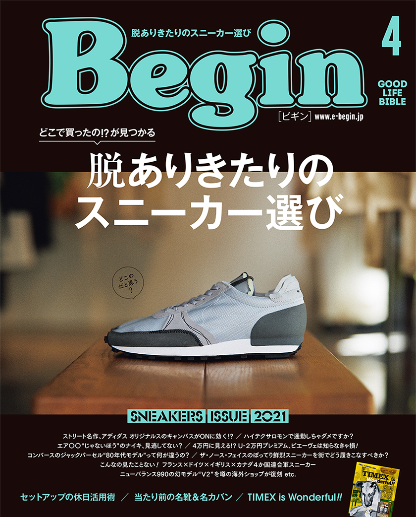 Begin 2021年4月号