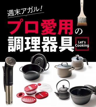 プロ愛用の調理器具でLet's クッキング!