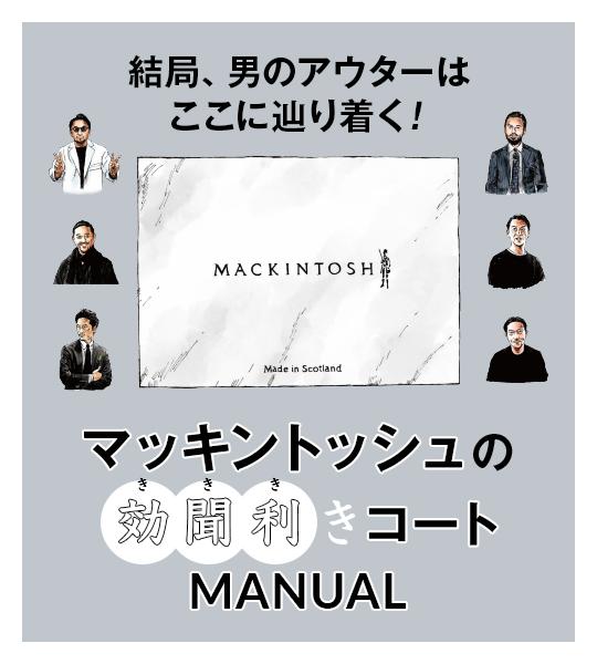 マッキントッシュの効(き)聞(き)利(き)きコート[クチコミ]マニュアル