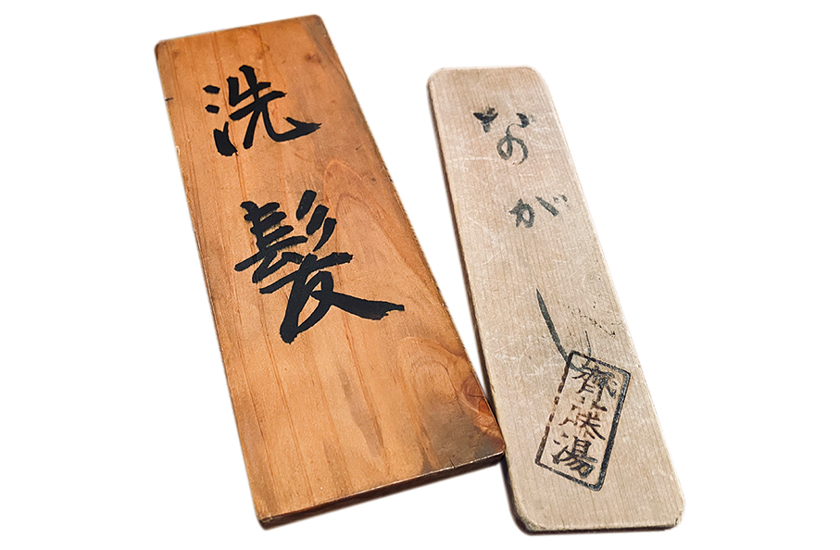 町田さんが所有するレアな当時の木札