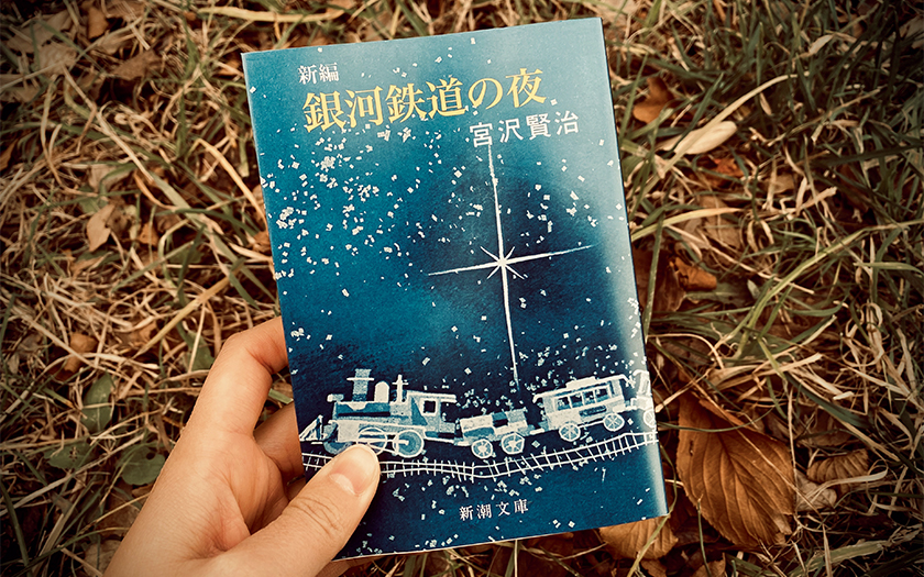 宮沢賢治の『銀河鉄道の夜』
