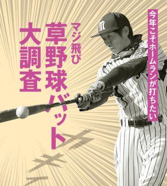 マジ飛び草野球バット大調査!