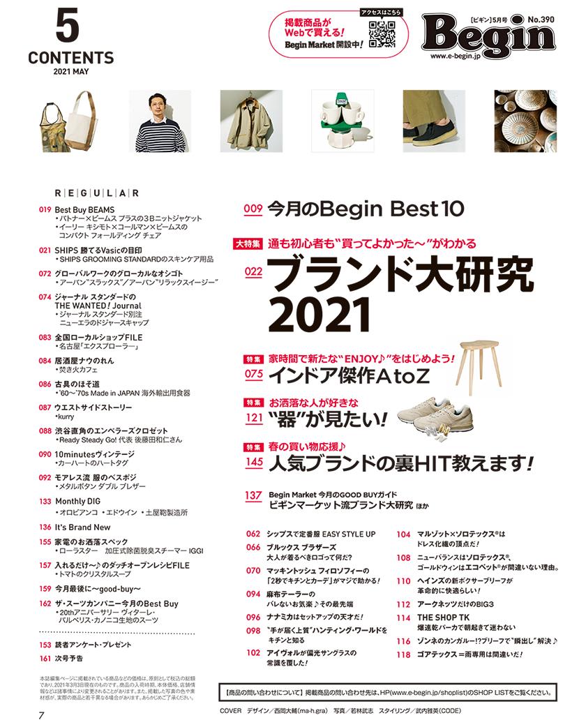 Begin ビギン 21年5月号 目次