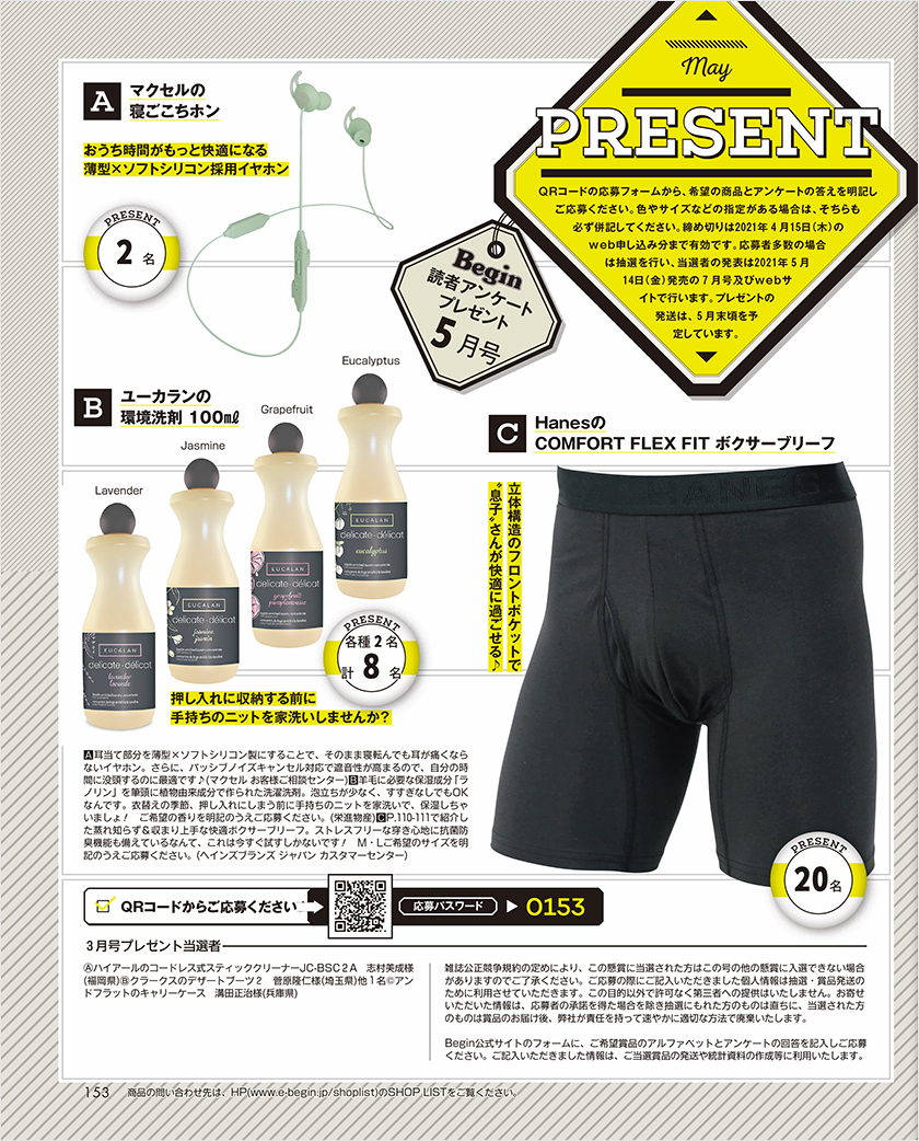Begin ビギン 21年5月号 読者アンケートプレゼント