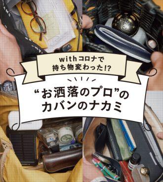 """""""お洒落のプロ""""のカバンのナカミ"""