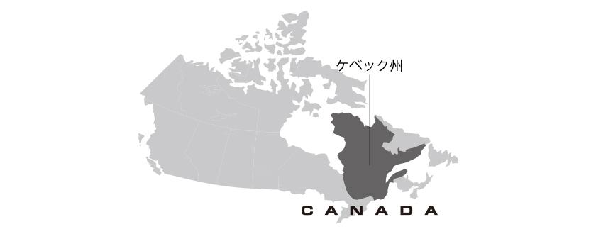 カナダ東部ケベック州