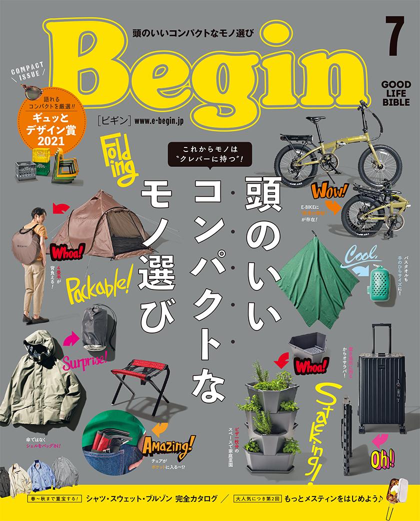 Begin 2021年7月号
