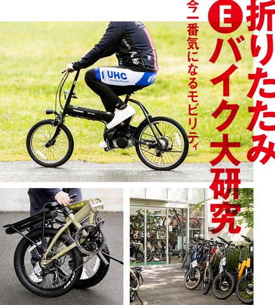折りたたみEバイク大研究!