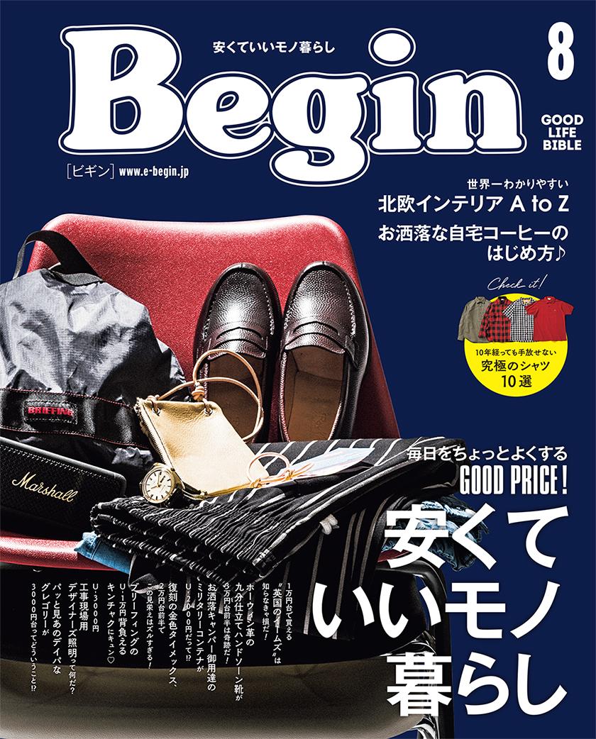 Begin 2021年8月号