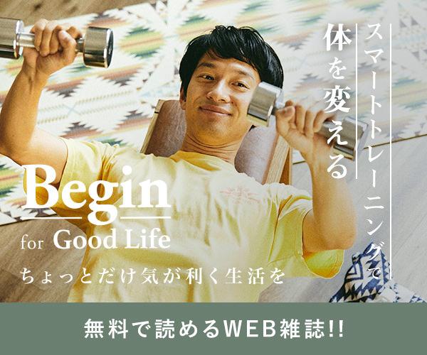 スマホで読めるWOOK本「Begin for Good Life」