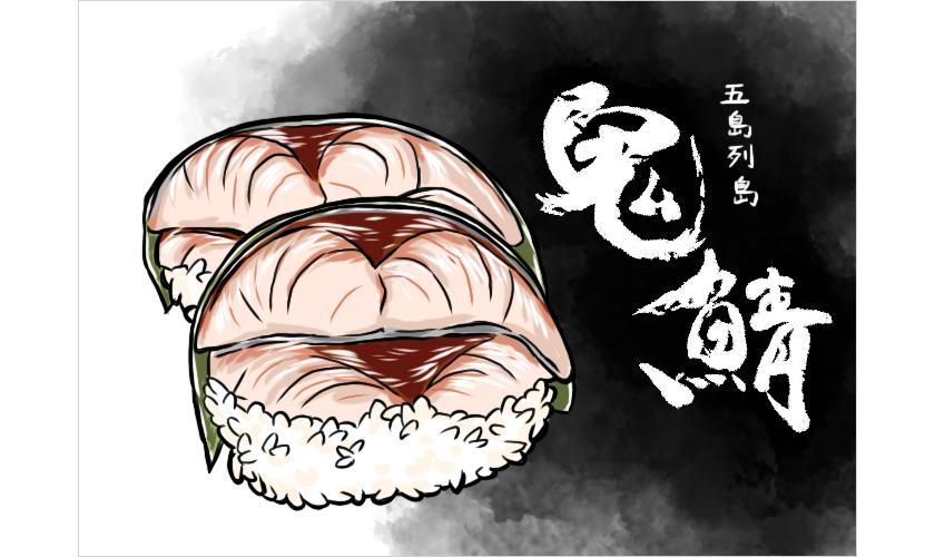 三井楽水産の鬼鯖鮨