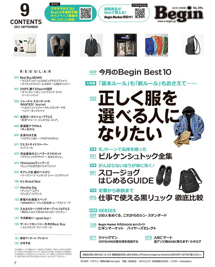 Begin 21年9月号の目次
