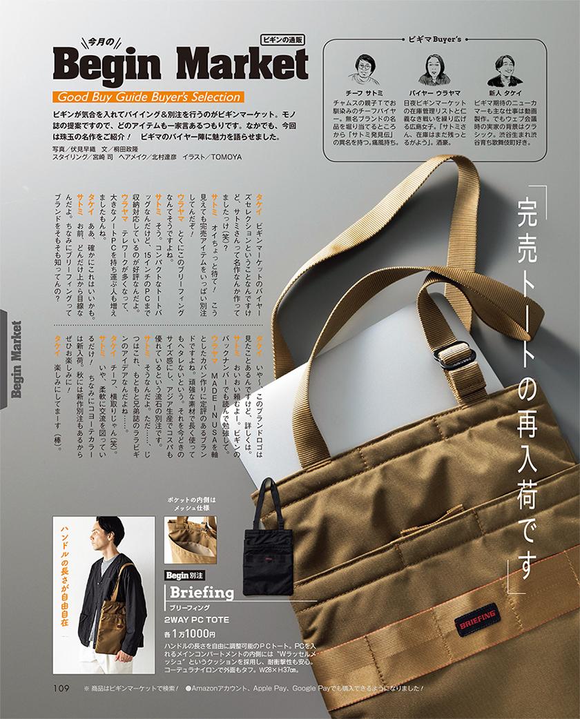 Begin 21年9月号のビギンマーケット