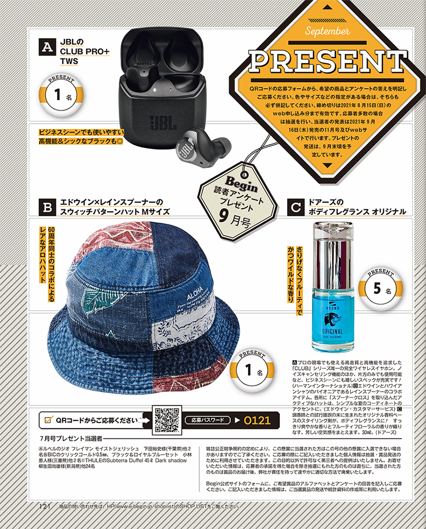 Begin 21年9月号の読者アンケートプレゼント