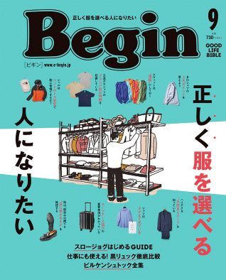 Begin 2021年9月号
