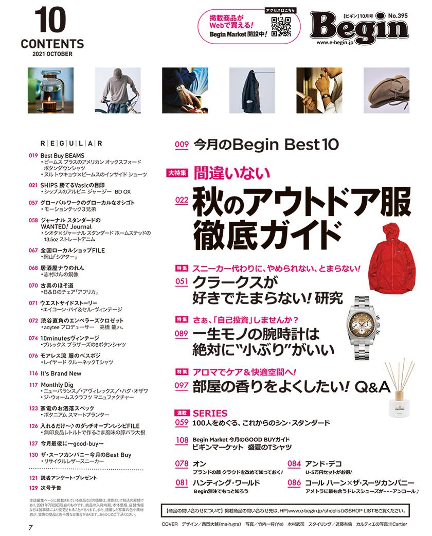 Begin 21年10月号の目次