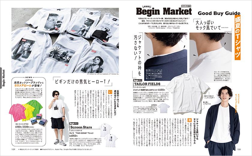 Begin 21年10月号のビギンマーケット