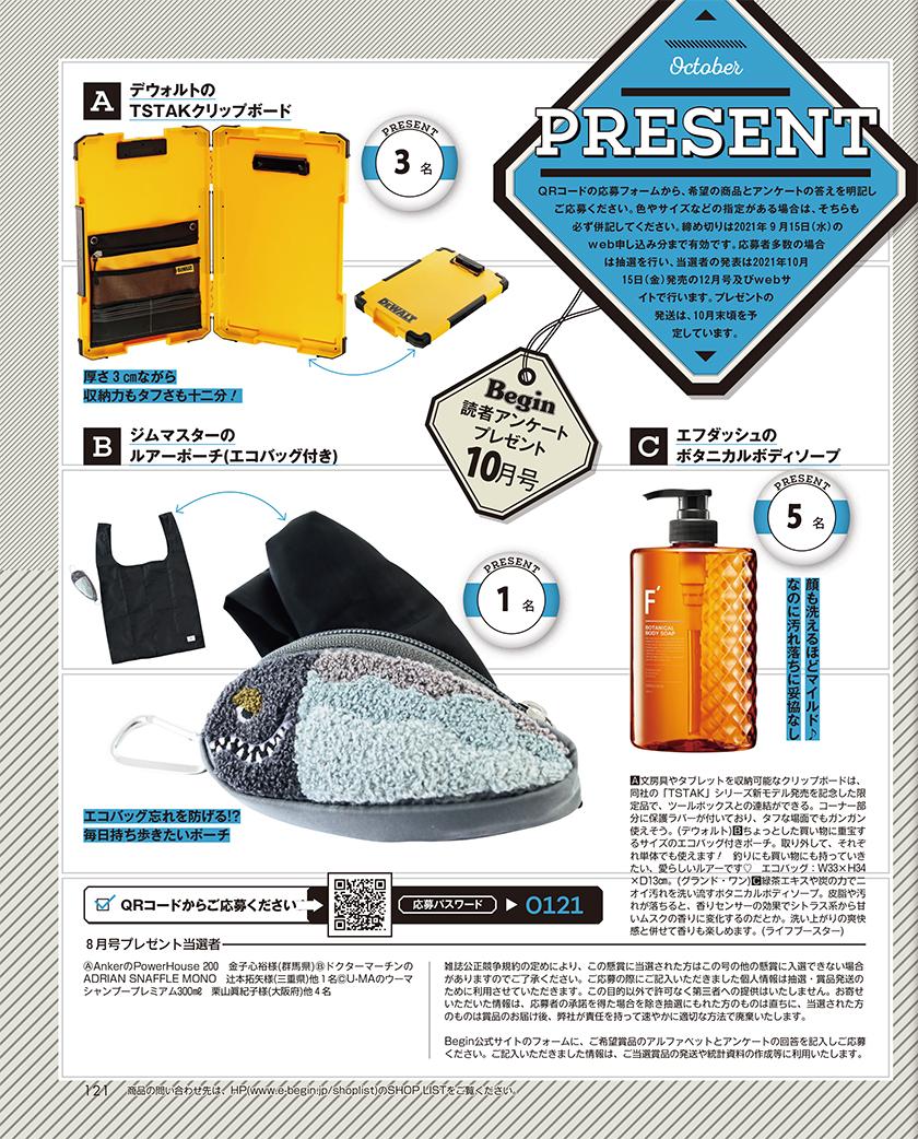 Begin 21年10月号の読者アンケートプレゼント
