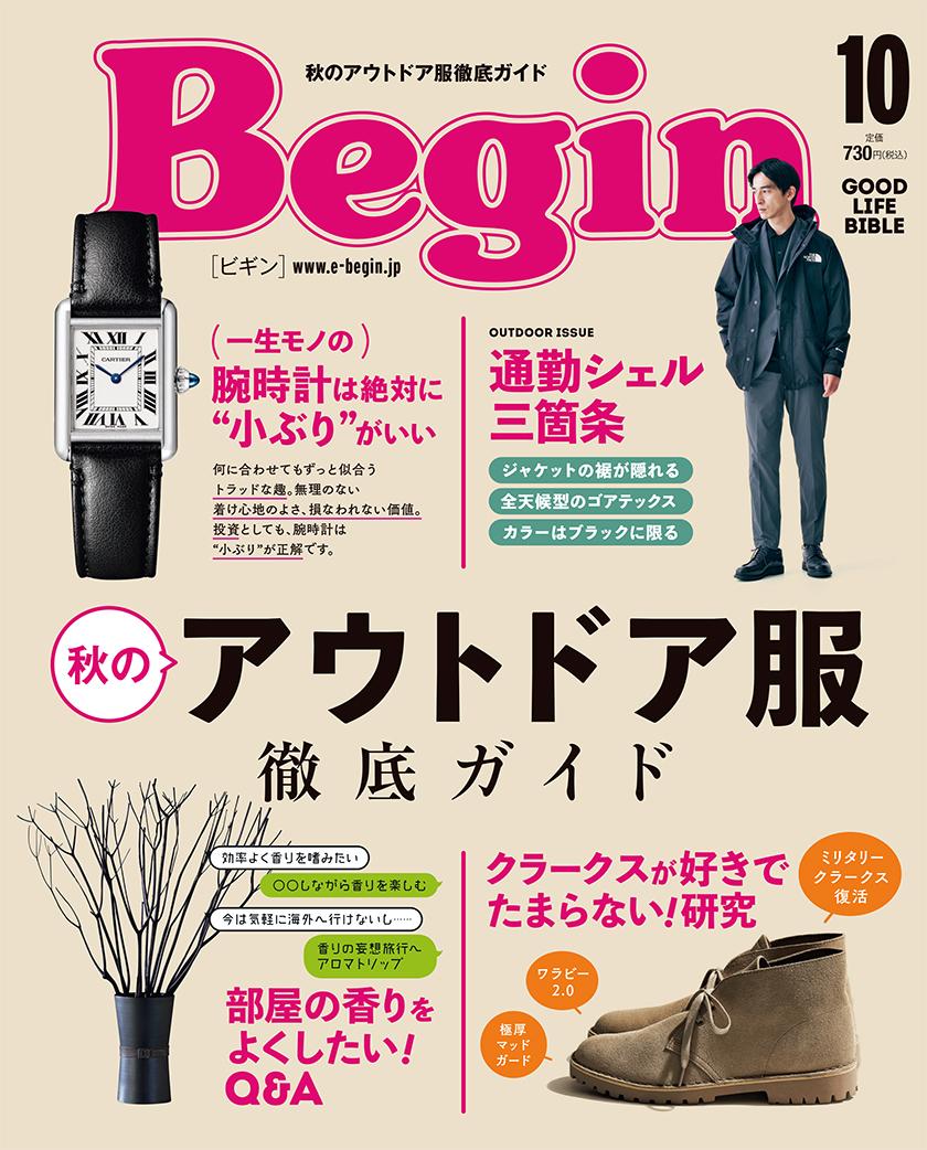 Begin 2021年10月号