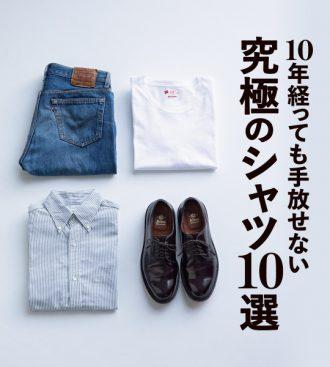 究極のシャツ10選