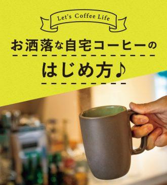お洒落な自宅コーヒーのはじめ方♪