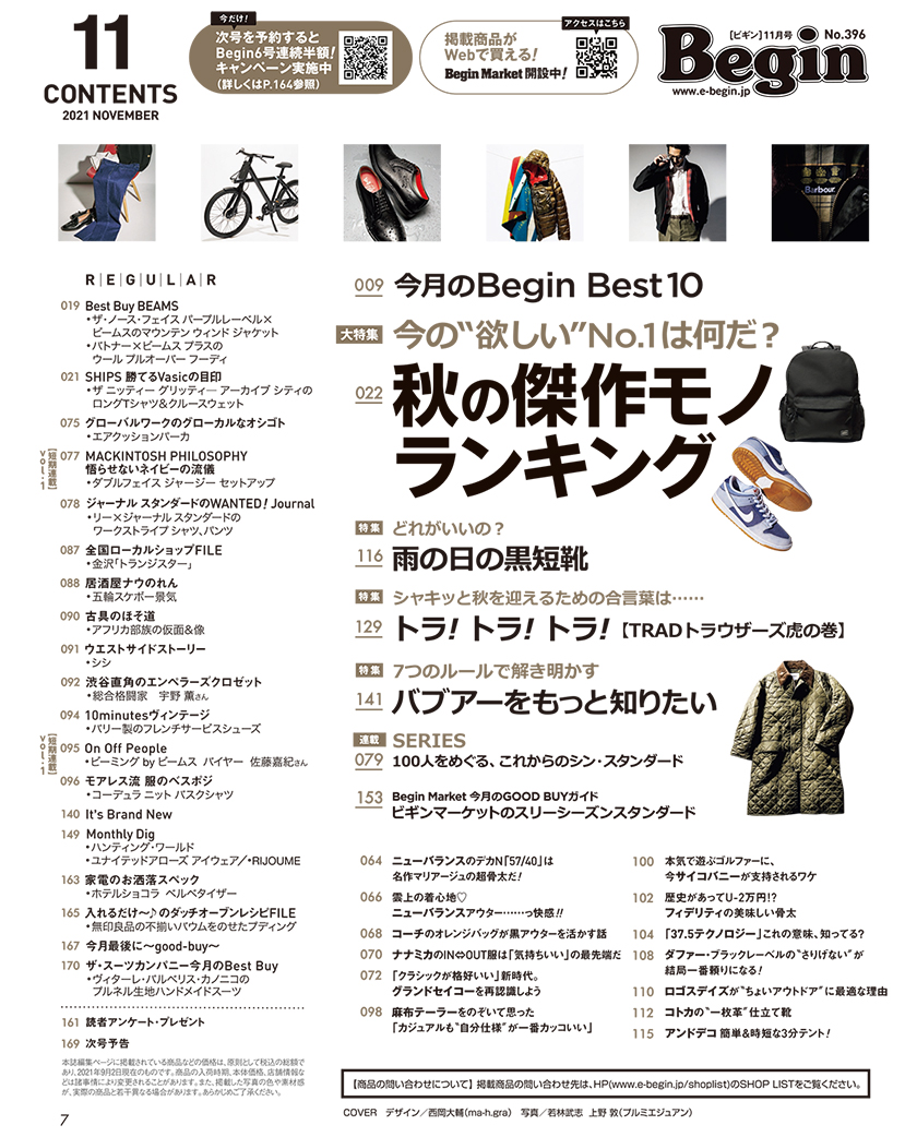 Begin ビギン21年11月号の目次