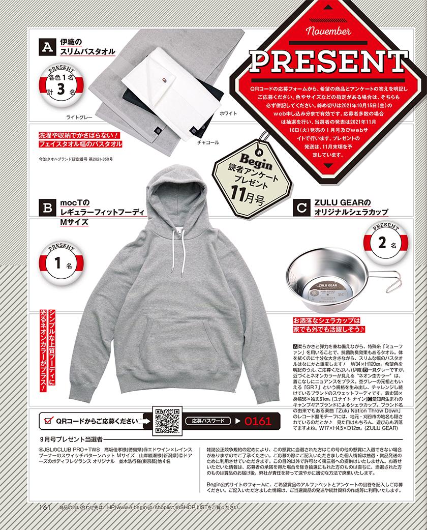 Begin ビギン21年11月号の読者アンケートプレゼント