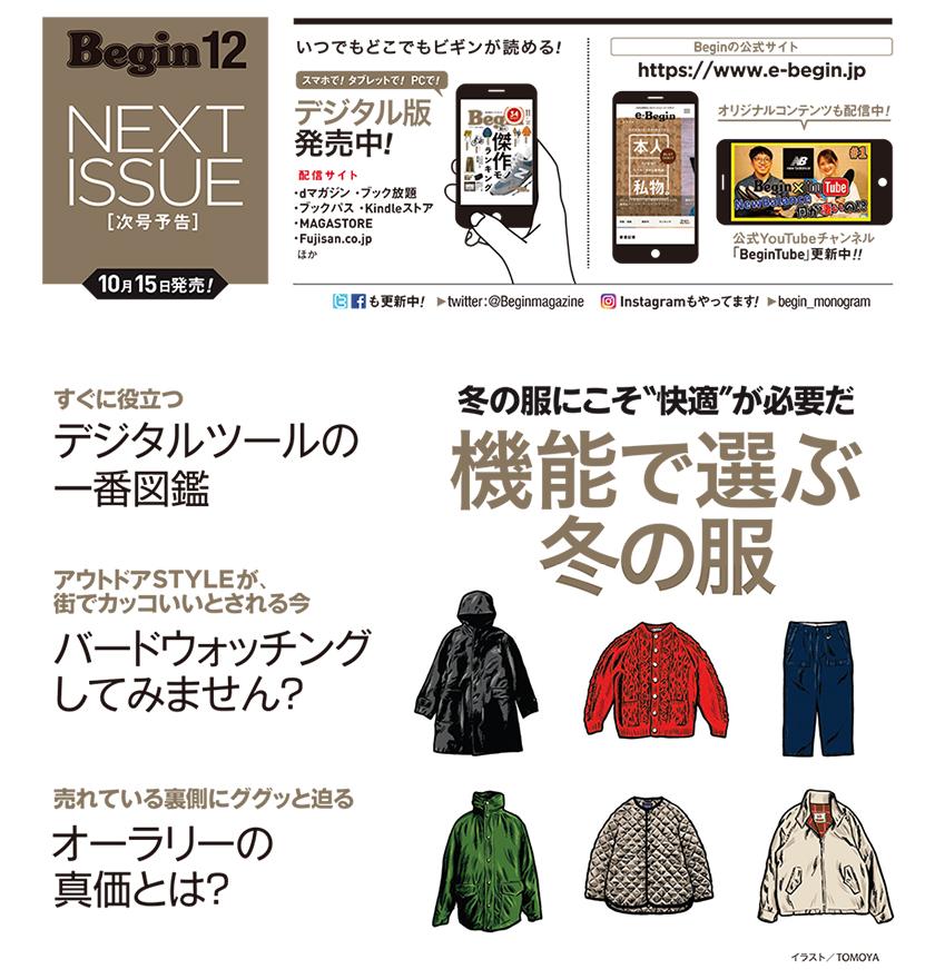 Begin ビギン21年12月号の予告